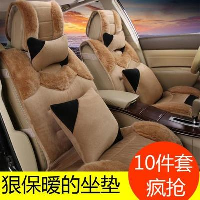 Rui Costa upscale car seat cushion plush new winter-warming Cluj Zima six Accord LaCrosse