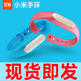 Spot intact [shipping] millet bracelet Andrews smart unlock sport bracelet color wristband watch men and women