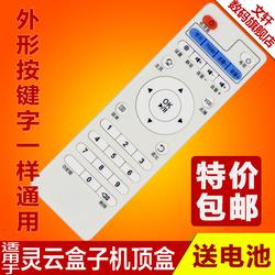 LINGYUN灵云Q2 Q3 Q5 Q5 Q6 Q7 H8 V8 T1网络播放器遥控器板