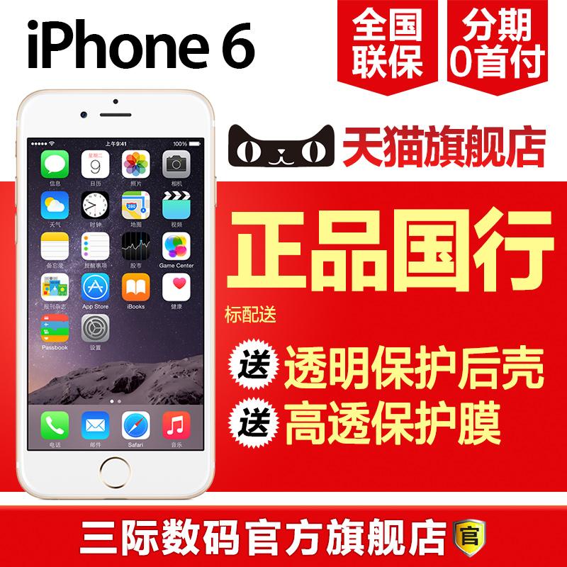 正品国行【送贴膜保护壳】Apple/苹果 iPhone 6全网通4G苹果6手机