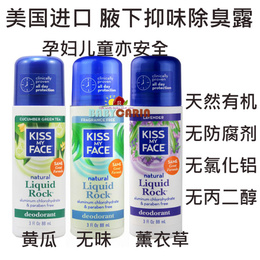 美国kiss my face天然植物走珠止汗露除臭无香薰衣草绿茶孕妇安全