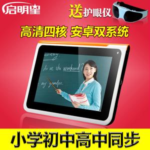 启明星D70四核安卓学习机平板电脑 小学初中高中学生英语家教机