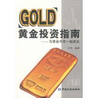 黄金投资指南-与黄金牛市一起成长 新华书店正版图书籍