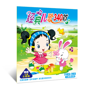 genuine classic chinese children's song vcd disc disc music children's baby cartoon puzzle nursery rhymes video song