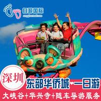 东部华侨城旅游大峡谷-华兴寺一日游含景区大门票跟车往返跟团游