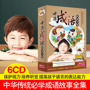 genuine car car cd discs and young children's early education enlightenment sinology chinese idioms collection 6cd discs