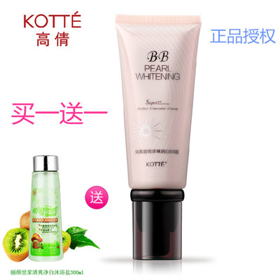 Gao Qian perfect every day special pearl Whitening BB Cream Concealer isolation moisturizing whitening genuine mail