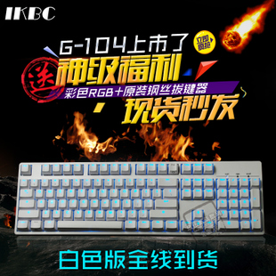 White goods! IKBC KBC G-104/F-104 G104/F104 PBT bicolor mechanical keyboard