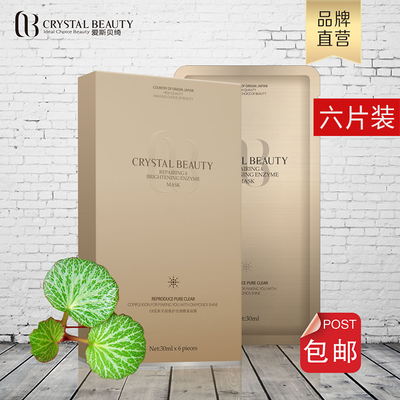 Crystal beauty酵素免洗面膜 酵素美白面膜6片金色爱斯贝绮