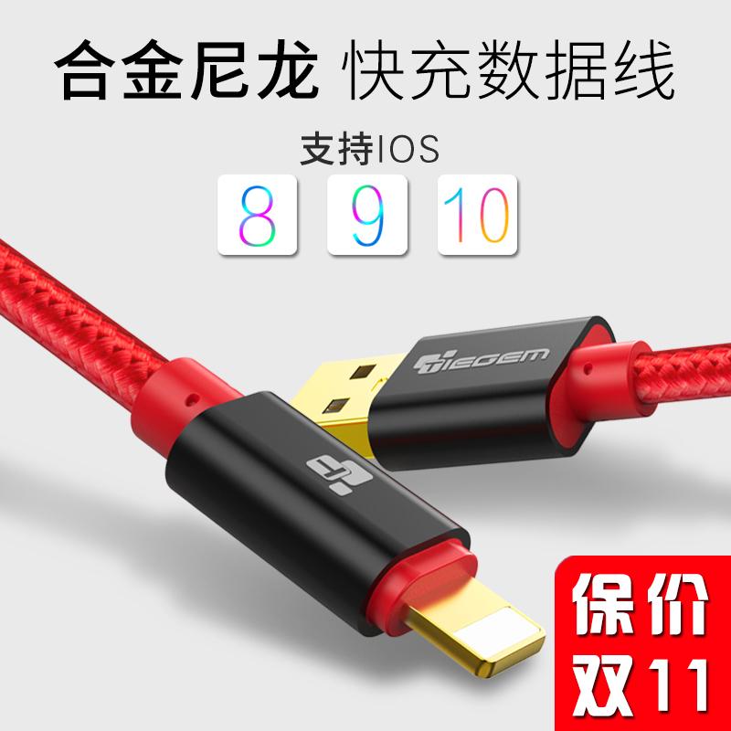 高瑟苹果5数据线iPhone6s7P手机充电器线ipad加长快充线认证短
