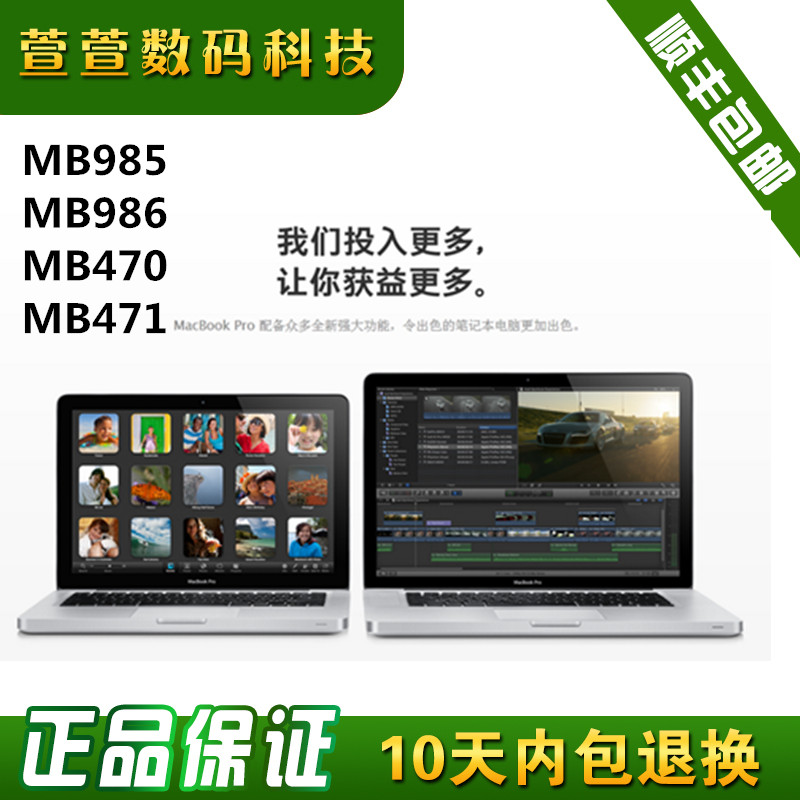 二手Apple/苹果 MacBook Pro MC118CH/A MB985 苹果笔记本电脑
