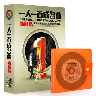 一人一首成名曲汽车载音乐CD光盘碟片薛之谦老歌流行歌曲黑胶唱片