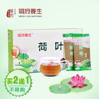 [包邮] 明府养生荷叶茶(30包)