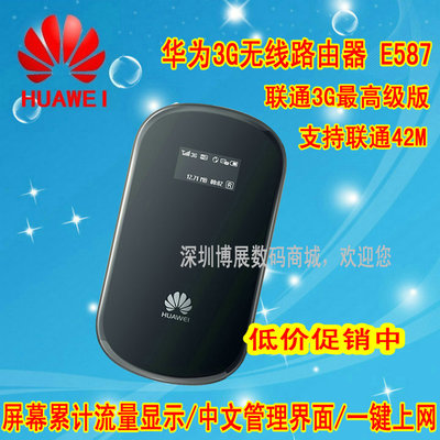 Huawei E587 Unicom 3g wireless router line card Unicom 3g wcdma network worldwide generic version of