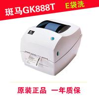 斑马GK888T 水洗布签唛头/不干胶/吊牌/E袋洗条码机打印机带切刀