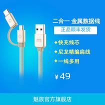 【魅族旗舰店】魅族Type-C/Micro usb二合一金属数据线充电线