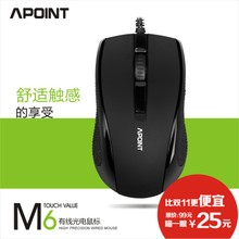 APOINT M6 wired mouse desktop notebook office USB mouse game classic bag mail frosted