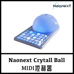 Naonext Crystall Ball水晶球MIDI控制器