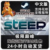 steam PC正版 Steep极限巅峰 标准版 豪华版 中文版国区
