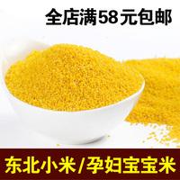 2015新小黄米东北黑龙江五常有机小米/孕妇月子大米宝宝粥米/