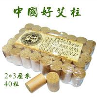 国耀精品手工40粒艾柱2厘米直径3厘米长3盒包邮15:1天然蕲艾条制