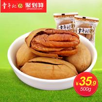 童年记碧根果500g 独立小包奶油味山核桃长寿果年货零食坚果特产