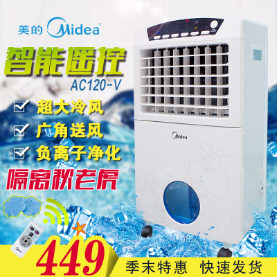 Special air-conditioning fan single cooling fan household mute remote cooling fan refrigerator AC120-V
