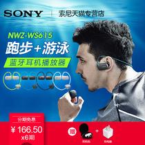 [分期购]Sony/索尼NWZ-WS615 MP3播放器蓝牙运动跑步游泳防水耳机