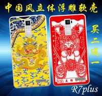 新年OPPO R7PLUS手机软壳龙袍 保护套浮雕硅胶防摔中国风超薄防摔