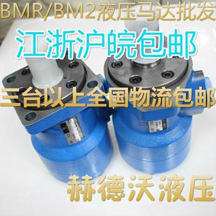 油马达250200BMR160BMR125BMR100BMR80BMRBM2液压马达