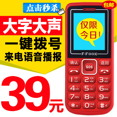 Authentic F-FOOK / Fu Fu F777 old phone big screen characters straight out loud senile old machine machine