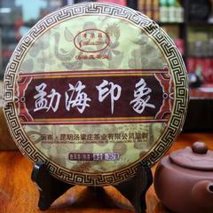勐海印象 普洱茶 熟茶 郎河茶厂2015年定制 老料新做 拉