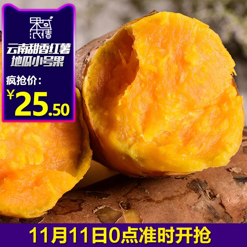 [小号果]果域浓情赤砂土甜香薯个小甜糯云南特产新鲜蔬果迷你地瓜