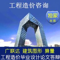 广联达建筑图形算量模型工程造价咨询预算结算审计招投标书合同14