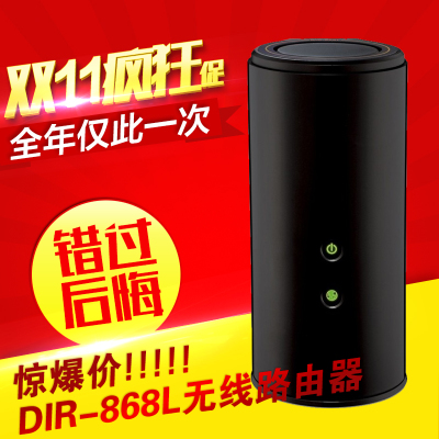 SF 680 yuan to send U disk D-Link DIR-868L AC1750 Dual Band Gigabit Wireless Router