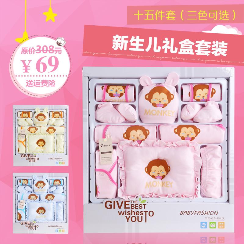 纯棉婴儿衣服新生儿礼盒装夏春秋季满月宝宝母婴用品刚出生套装初