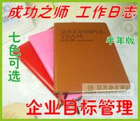 富光 最新版本五项管理行动日志效率手册成功之师日工作笔记本