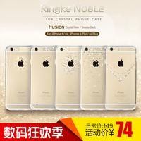 【清仓】韩国RingKe 苹果6s手机壳iPhone6防摔保护套水钻男女潮牌