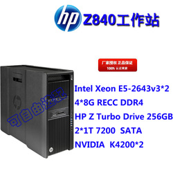惠普HP Z840工作站 E5-2643 V3*2 32GB K4200 4G*2 Z Turbo 256G