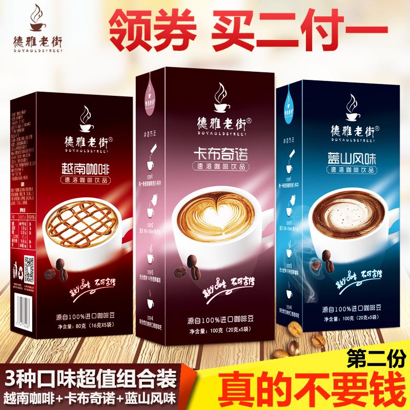 德雅老街3种口味组合速溶咖啡拿铁摩卡特浓原味卡布奇诺蓝山咖啡