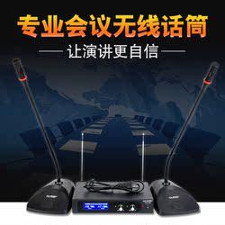 EAROBE MA-200 一拖二无线会议话筒鹅颈式台式电脑视频电容麦克风