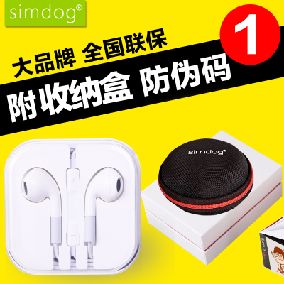 SimDog 线控耳机iphone4s耳机 iphone5s耳机 iphone6s plus低音炮