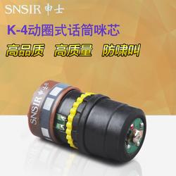 申士K-4动圈有线话筒咪芯 麦芯 拾音头 无线麦克风咪头 高保真KTV