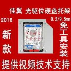 东芝TOSHIBA Tecra R800笔记本光驱位硬盘托架硬盘盒 佳翼品牌