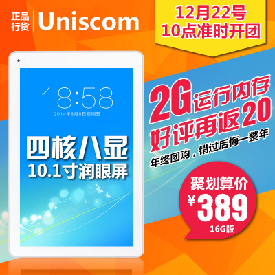Uniscom / purple electronic MZ58 WIFI 16GB Tablet PC 10-inch quad-core eight remarkable HD 10.6