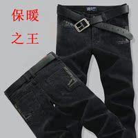 冬季加绒裤男保暖加厚加绒牛仔裤男修身直筒修身韩版小直脚包邮