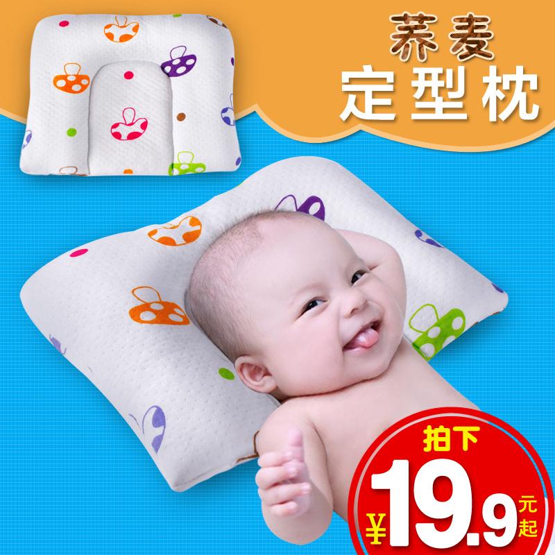 纯棉婴儿宝宝固定矫正防偏头荞麦定型枕头新生儿童睡枕0-1岁四季