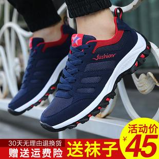 2017新款春季男士运动鞋夏旅游男鞋跑步透气板鞋休闲鞋户外鞋子男