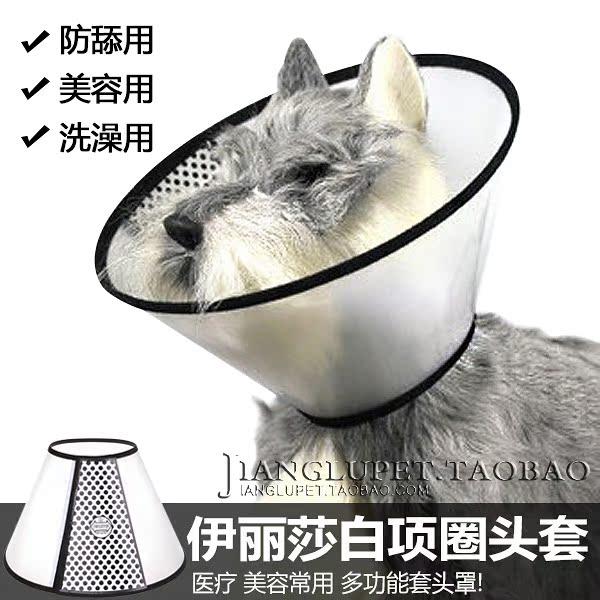 Ошейник для животных Элизабет круг собака воротник Худ с капюшоном ошейник ошейник лизать превентивной кусаться кошка