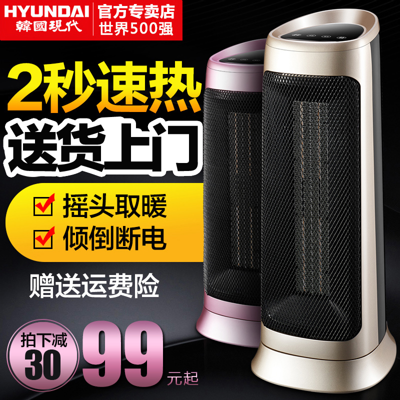 韩国现代电暖气取暖器立式家用浴室节能静音办公室遥控电热器速热